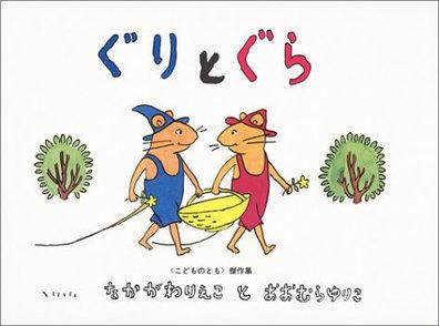 中川李枝子のおすすめ本5選!名作絵本『ぐりとぐら』から童話まで画像