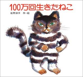 佐野洋子のおすすめ絵本10選!名作『100万回生きた猫』作者画像