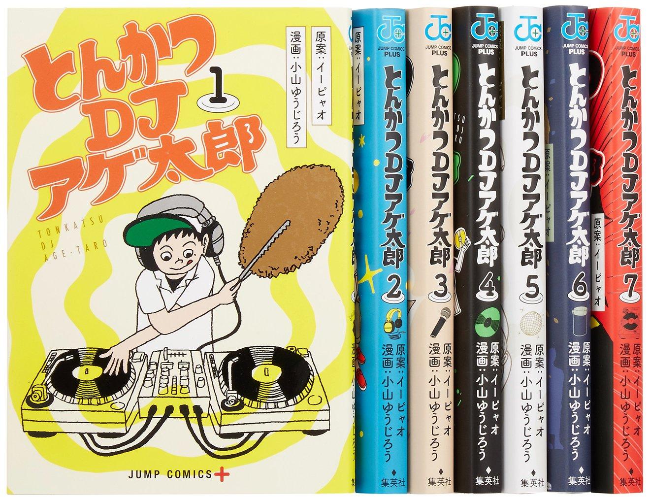漫画『とんかつDJアゲ太郎』の魅力を最終回までネタバレ紹介!カオス!