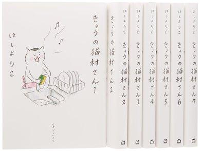 ほしよりこ漫画おすすめランキングベスト5!『きょうの猫村さん』作者!画像