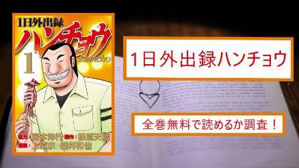 【1日外出録ハンチョウ】全巻無料で漫画を読めるか調査!スマホアプリでも画像