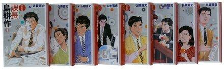 弘兼憲史のおすすめ漫画ランキングベスト5!サラリーマン漫画の第一人者画像