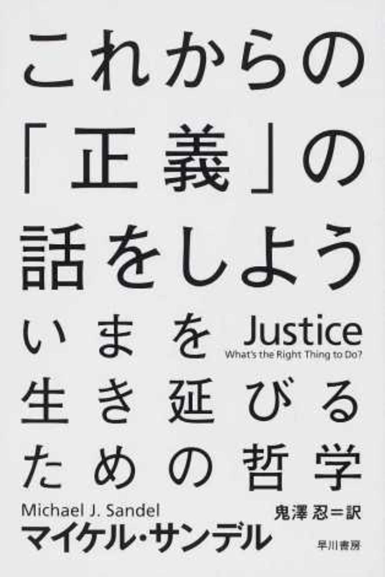 マイケル・サンデル「これからの正義の話をしよう」の内容!白熱教室を本で。