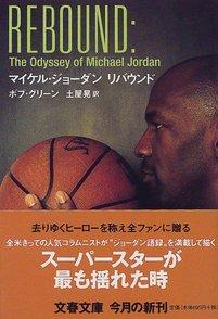 """マイケル・ジョーダンにまつわる逸話5つ!""""バスケットボールの神様""""に迫る画像"""