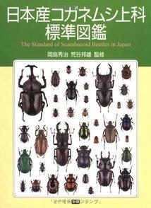 5分でわかるコガネムシの生態!カナブンとの違いや種類ごとの特徴を解説!画像