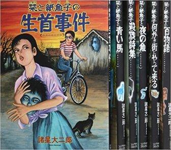 諸星大二郎のおすすめ漫画ランキングベスト5!『西遊妖猿伝』以外の名作!画像
