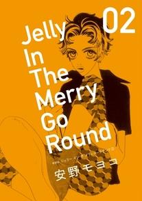 安野モヨコ作「ジェリーインザメリーゴーランド」が面白い!隠れた良作!画像