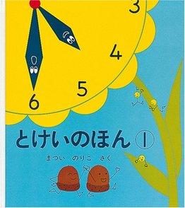 まついのりこの書籍おすすめ5選!『とけいのほん』などで有名な絵本作家画像