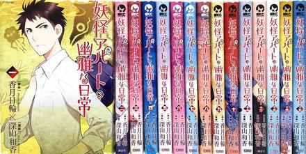漫画『妖怪アパートの幽雅な日常』の魅力を16巻までネタバレ紹介!画像