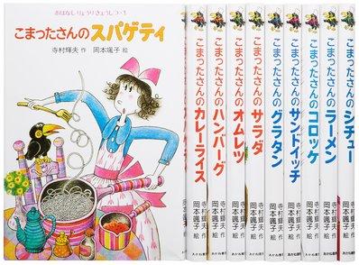 「こまったさん」シリーズからおすすめ児童書5選!料理好きになる作品画像