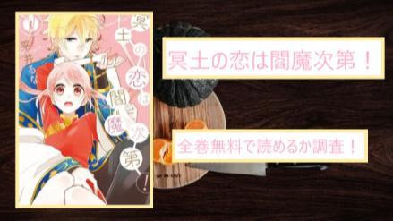 【冥土の恋は閻魔次第!】全巻無料で漫画を読めるか調査!スマホアプリでも画像