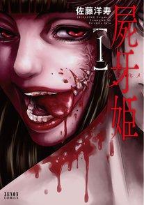 【無料】『屍牙姫』5巻まで全巻ネタバレ!美しいエログロホラーの最後は……画像