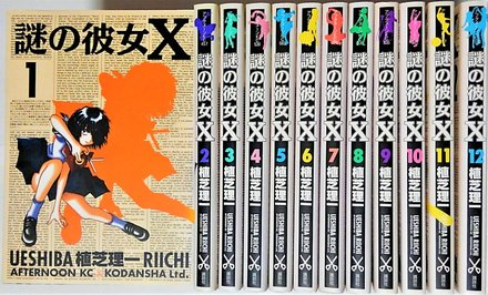 漫画『謎の彼女X』が面白い!独特の魅力を全巻ネタバレ解説!最終回は……画像