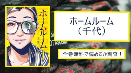 【ホームルーム】全巻無料で漫画を読めるか調査!スマホアプリでも画像