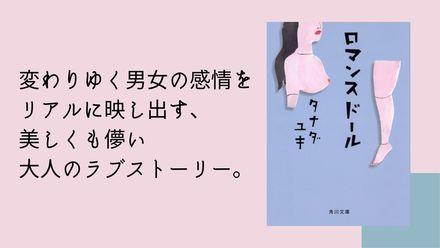 小説『ロマンスドール』の魅力をネタバレ!純愛と性愛、そしてラブドールが複雑に絡み合う画像