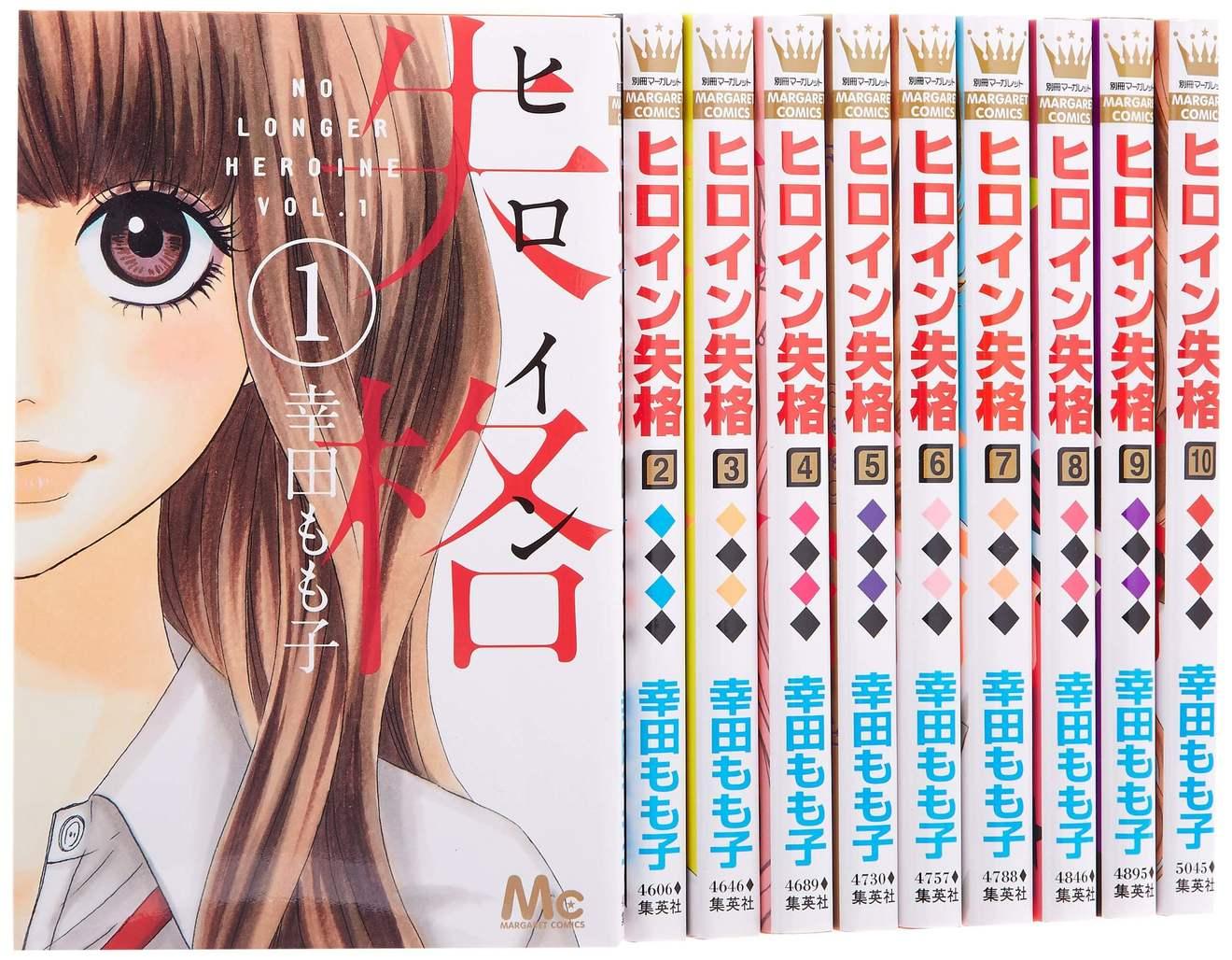 幸田もも子のおすすめ漫画4選!大ヒット漫画『ヒロイン失格』など