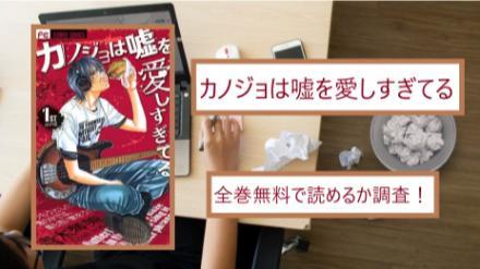 【カノジョは嘘を愛しすぎてる】全巻無料で読めるか調査!漫画を安全に