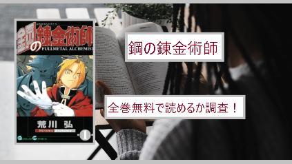 【鋼の錬金術師】全巻無料で読めるか調査!漫画を今すぐ安全に画像