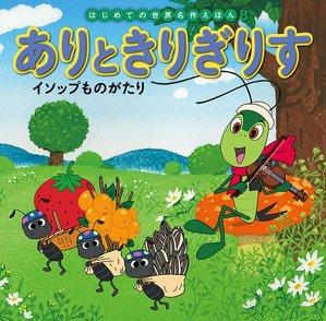 童話「アリとキリギリス」から読み取る解釈。3つの結末とともに考察!画像