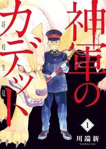 ファンタジー時代漫画『神軍のカデット』を全巻ネタバレ紹介!画像