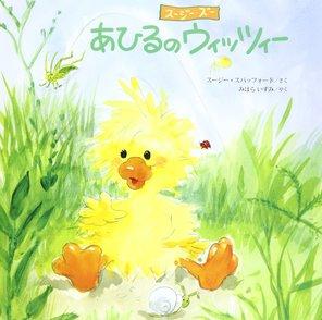 「スージー・ズー」シリーズのおすすめ絵本5選!可愛いふわふわキャラ画像