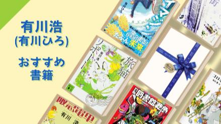 人気No.1恋愛小説家・有川浩のおすすめ文庫作品ランキングベスト10!
