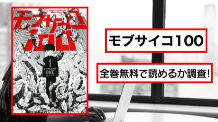 【モブサイコ100】全巻無料で読める?アプリや漫画バンクの代わりに画像