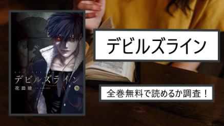 【デビルズライン】全巻無料(1~14巻)で漫画を読める?スマホアプリでも画像