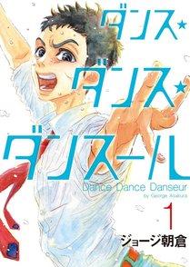 『ダンス・ダンス・ダンスール』が熱すぎる。12巻までの見所をネタバレ紹介画像