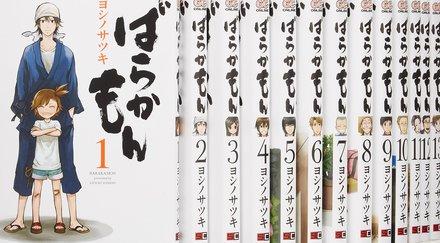 漫画『ばらかもん』の優しい人々に癒される!最新15巻の魅力ネタバレ紹介!画像