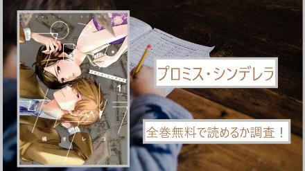 【プロミス・シンデレラ】全巻無料で読めるか調査!漫画を安全に一気読み画像