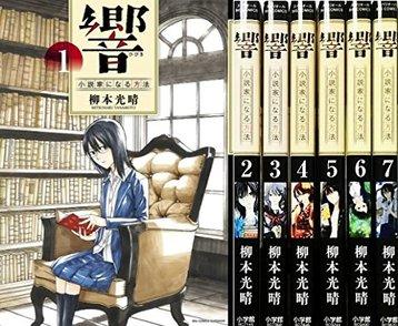 『響~小説家になる方法~』マンガ大賞受賞作の魅力を、全巻ネタバレ紹介!画像