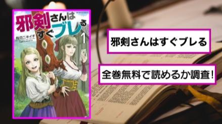 【邪剣さんはすぐブレる】全巻無料で読める?アプリや漫画バンクの代わりに画像