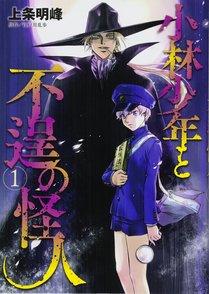 『小林少年と不逞の怪人』全巻ネタバレ紹介!美麗なミステリ漫画!画像