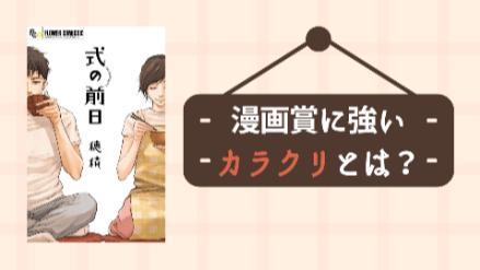 漫画『式の前日』俊英・穂積原作のあらすじ【収録6作品】を紹介!画像