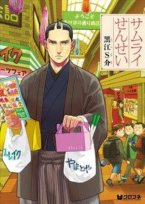漫画『サムライせんせい』の魅力を4巻までネタバレ紹介!【実写映画化】画像