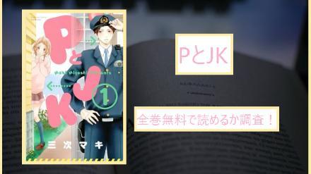 【PとJK】全巻無料で読めるか調査!漫画を安全に一気読み