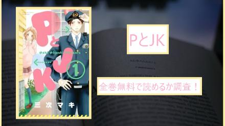 【PとJK】全巻無料で読めるか調査!漫画を安全に一気読み画像