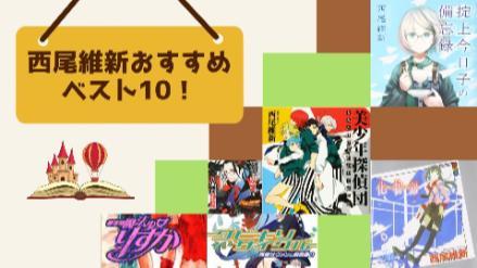 西尾維新のおすすめ作品ランキングベスト10!人気シリーズや隠れた名作まで画像