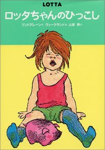 「ロッタちゃん」シリーズの4冊をご紹介!海外の名作児童書 画像