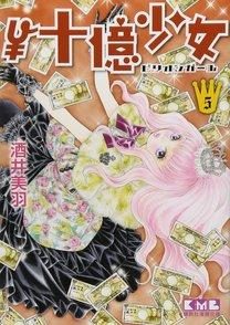 『¥十億少女』が面白い!愛憎混じりの王道漫画の魅力を全巻ネタバレ紹介!画像
