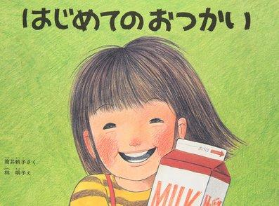 筒井頼子のおすすめ絵本5選!『はじめてのおつかい』など魅力的な作品たち画像