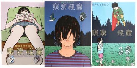 望月峯太郎のおすすめ漫画ランキングベスト5!衝撃的な作品を生み出す作家画像