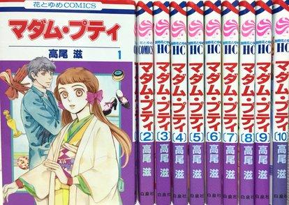 無料で読める漫画『マダム・プティ』の魅力を最新10巻まで全巻ネタバレ紹介画像