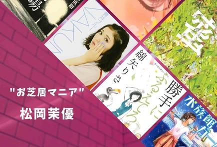 松岡茉優の出演映画、テレビドラマが熱い!お芝居マニアを活かした原作一覧画像