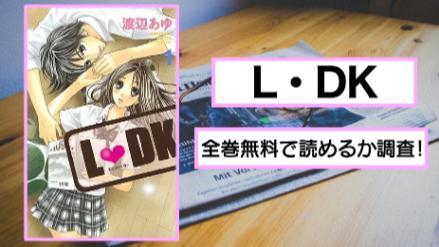 【L・DK】全巻無料で読める?アプリや漫画バンクの代わりに画像