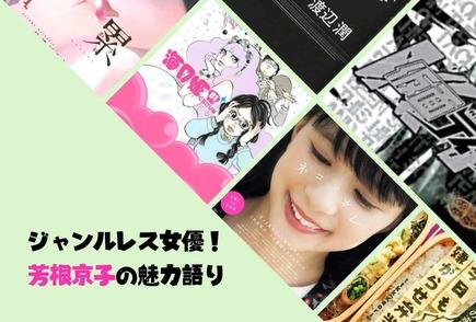 芳根京子はシリアスからギャグまで実力派!実写化映画、テレビドラマでの魅力を解説画像