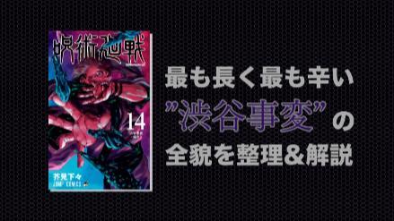 ネタバレ不可避の『呪術廻戦』渋谷事変とは!最低最悪な展開はいつまで続くのか!画像