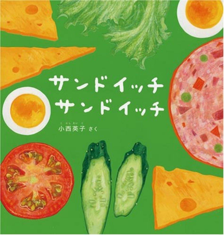 食べ物の絵本おすすめ5選!読んでいたら食べたくなってしまうかも?