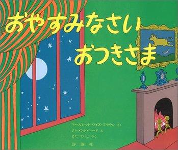 寝かしつけにぴったりのおすすめ絵本15選!気づけばスヤスヤと夢の中へ画像